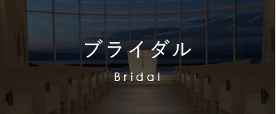 ブライダル