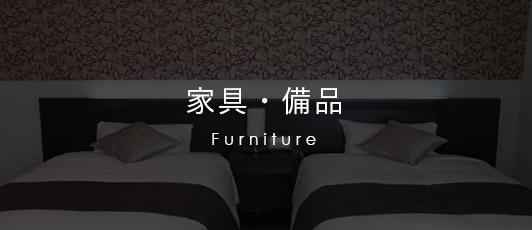 家具・備品